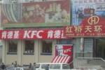 kfc-beijing-china